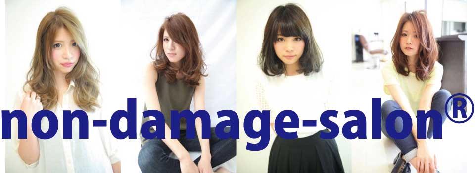 諫早 東長崎の美容室 ノンダメージサロン® BLISS(ブリス)公式ホームページ