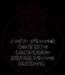 nondamagesaloon_logo700